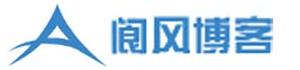 阆风博客-深圳SEO网站优化